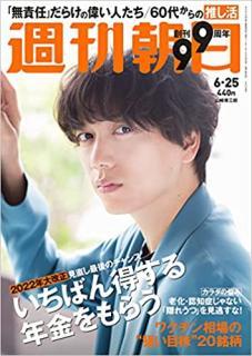 Weekly Asahi 2021-07-02 (週刊朝日 2021年07月02日号)