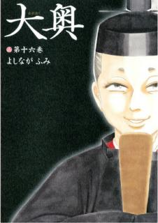 Oooku (大奥 ) 01-19