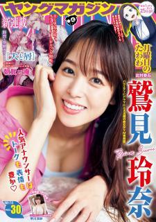 Weekly Young Magazine 2021-31 (週刊ヤングマガジン 2021年31号)