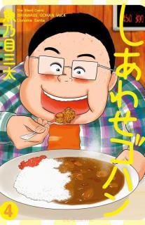 Shiawase Gohan (しあわせゴハン) 01-04