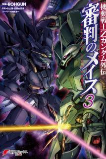 Kido Senshi Zeta Gandamu Gaiden Shinpan no Meisu (機動戦士Zガンダム外伝 審判のメイス) 01-03