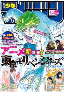 Weekly Shonen Magazine 2021-30 (週刊少年マガジン 2021年30号)