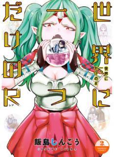 Sekai ni Hitotsu Dake no R (世界に一つだけのR) 01-02