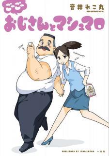 Oji Masyu (おじさんとマシュマロ) 01-05
