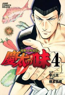 Keita no Aji (渡職人残侠伝 慶太の味) 01-04