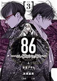 86 Eitishikkusu (86ーエイティシックスー ) 01-03