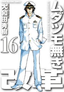 Mudazumo Naki Kaikaku (ムダヅモ無き改革) 01-16