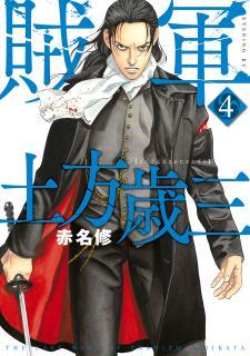 ZokugunHijikataTo (賊軍 土方歳三) 01+04