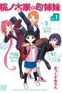 Momonokike no Yonshimai (桃ノ木家の四姉妹) 01-03