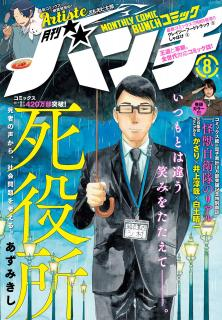 Gekkan Komikku @ Banchi 2021-08 (月刊コミック@バンチ 2021年08月号)