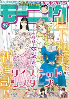 Weekly Morning 2021-29 (週刊モーニング 2021年29号)