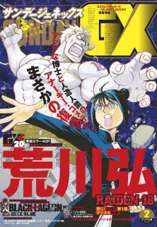 Monthly Sunday GX 2021-02 (サンデーGX 2021年02月号)