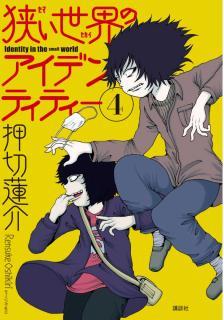 Semai Sekai no Identity (狭い世界のアイデンティティー) 01-04