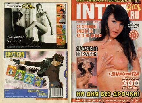 216228810_intim_magazine_2005_15.jpg