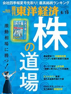 Weekly Toyo Keizai 2021-07-24 (週刊東洋経済 2021年07月24日号)