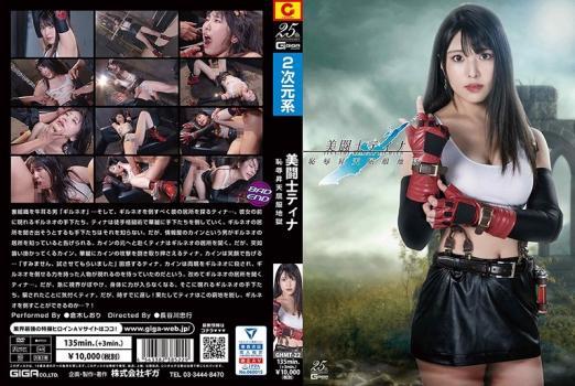 Javlibrary_com- GHMT-22 Beautiful Fighter Tina Shameful Ascension Clothes Hell Kuraki Shiori