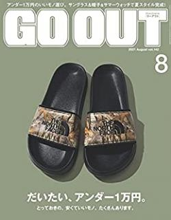 GO OUT (ゴーアウト) 2021年09月号