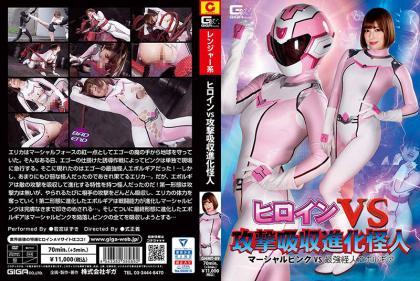 GHMT-89 Heroine VS Attack Absorption Evolution Phantom Marshall Pink VS Strongest Phantom Evolgia Wakamiya