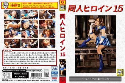 DHRY-16 Doujin Heroine 15 Dark Melius Devil Temptation Mio Ichijo