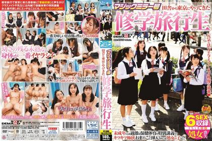 SDMM-093 Magic Mirror A School Trip Student Who Came To Tokyo From The Countryside Inserted Into A Tightly Narrow Oma ○ In A Special Lecture On Extreme Health And Physical Education For Minors! Some Girls! ??