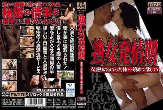 Javlibrary_com- SQIS-053 Mature Woman Estrous Cycle A Hot Body Of A Woman … I Want You To Calm Down